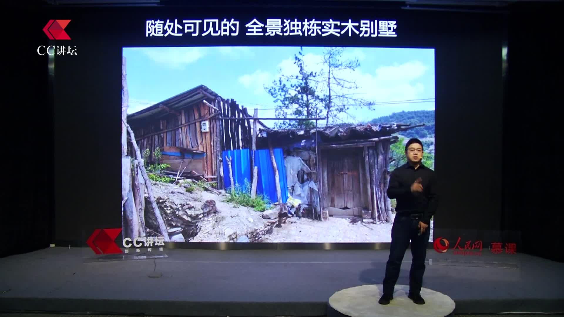 CC讲坛(科技)李勃《科技扶贫,让绿水青山变成金山银山》