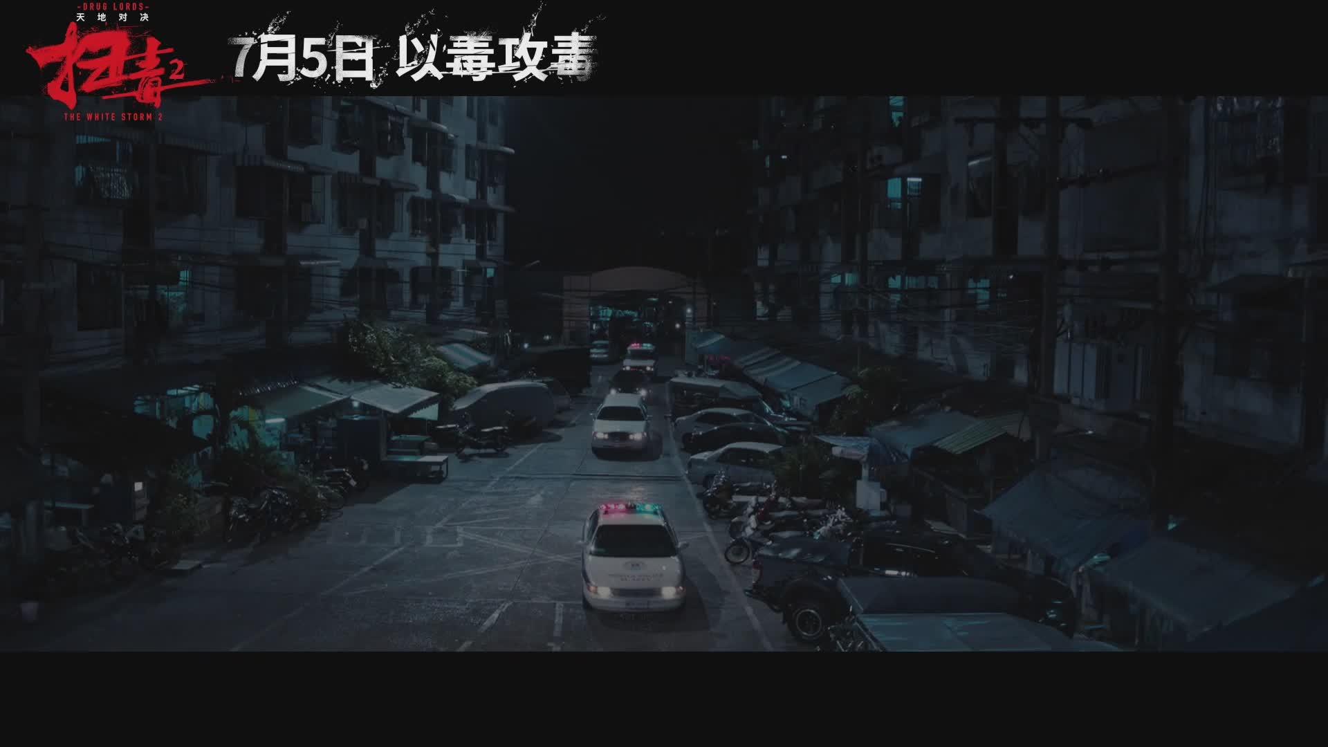 《扫毒2》预告片