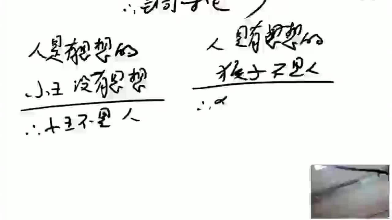 管理类联考逻辑:第12讲,推导(六)
