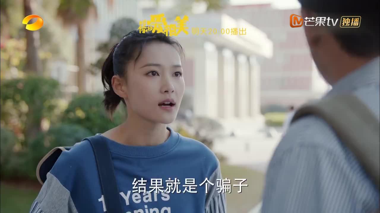 《对你的爱很美》第15集看点:小咪找工作被骗喝酒买醉