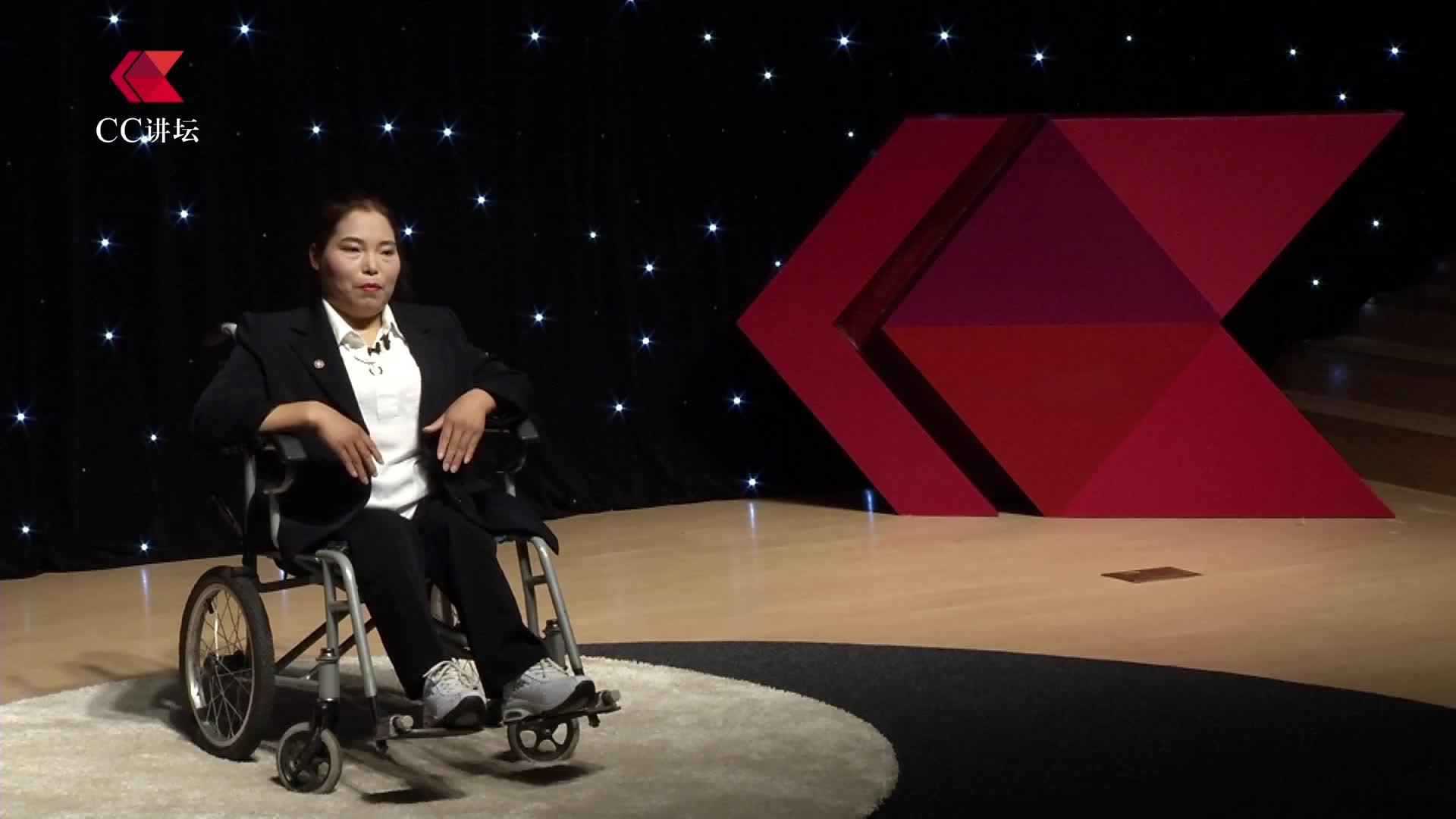 CC讲坛——董丽琼::被助者助人,残疾大姐的电商梦