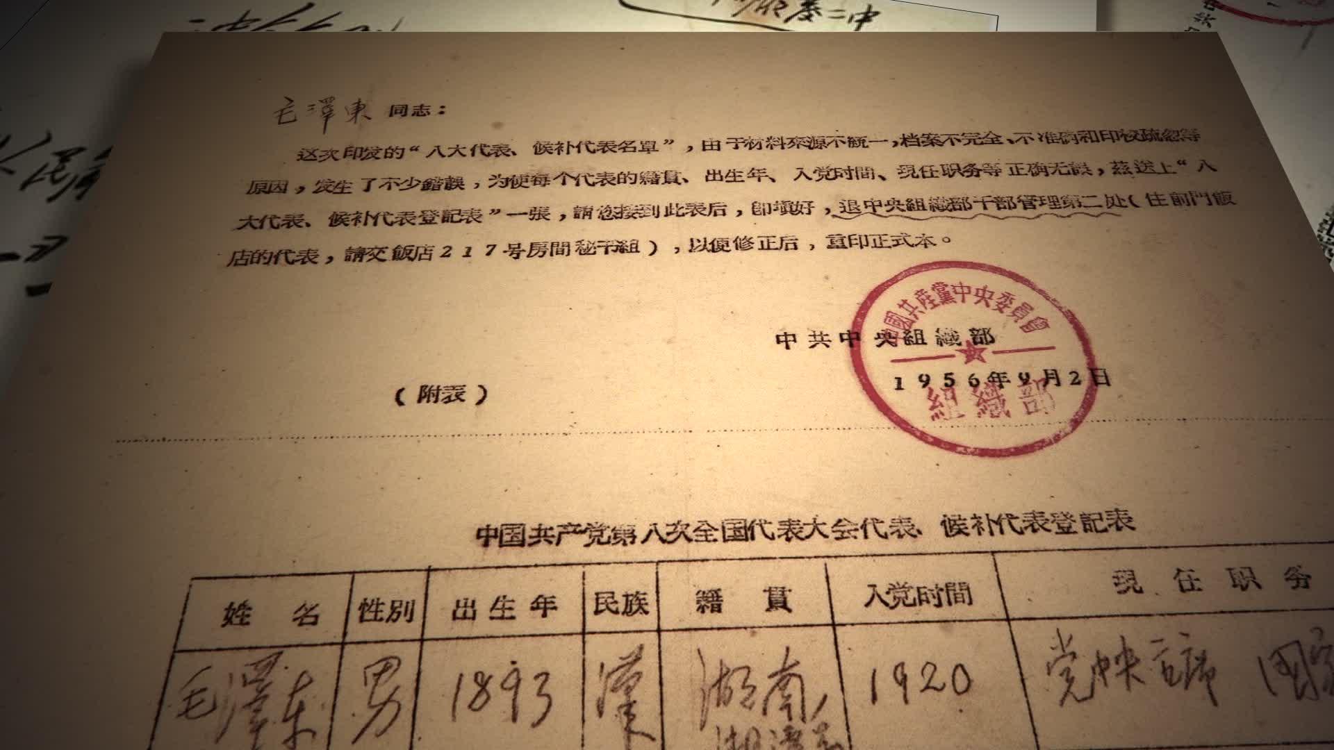 百炼成钢 第3集:改造中国与世界