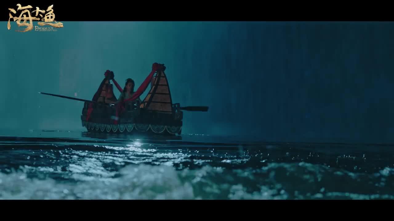 《海大鱼》预告片