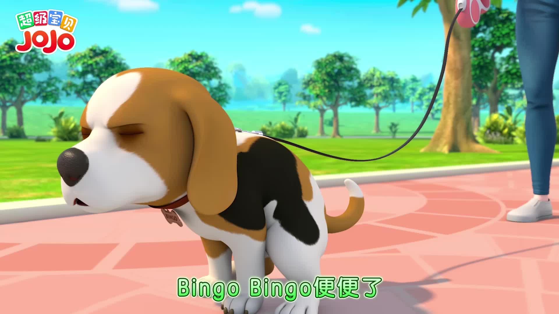 超级宝贝JOJO 第35集 宝宝与Bingo