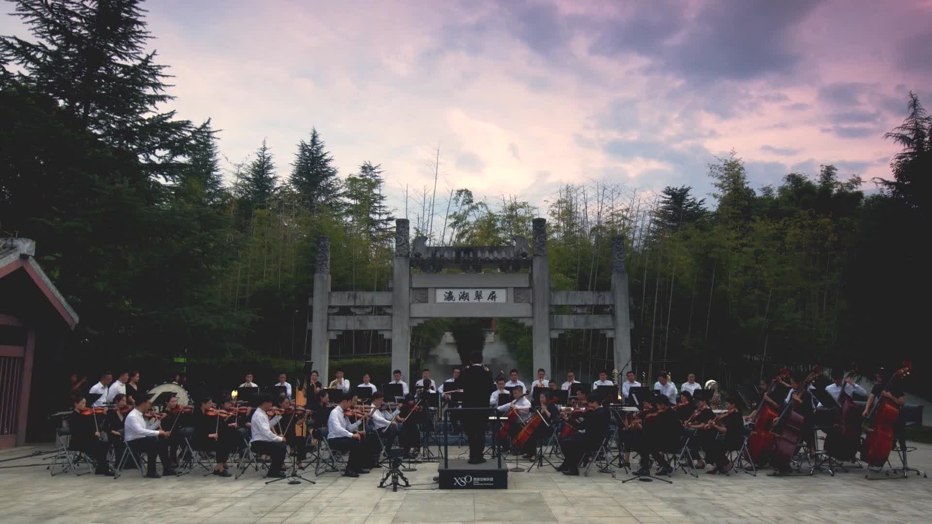瀛湖揽月音乐会——《蓝色多瑙河圆舞曲》