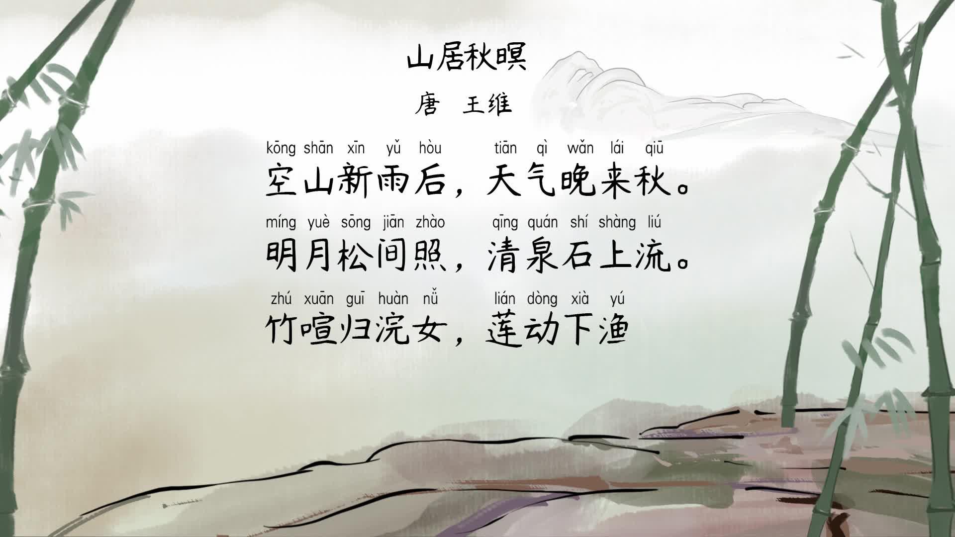 《小学古诗》67山居秋暝-唐 王维