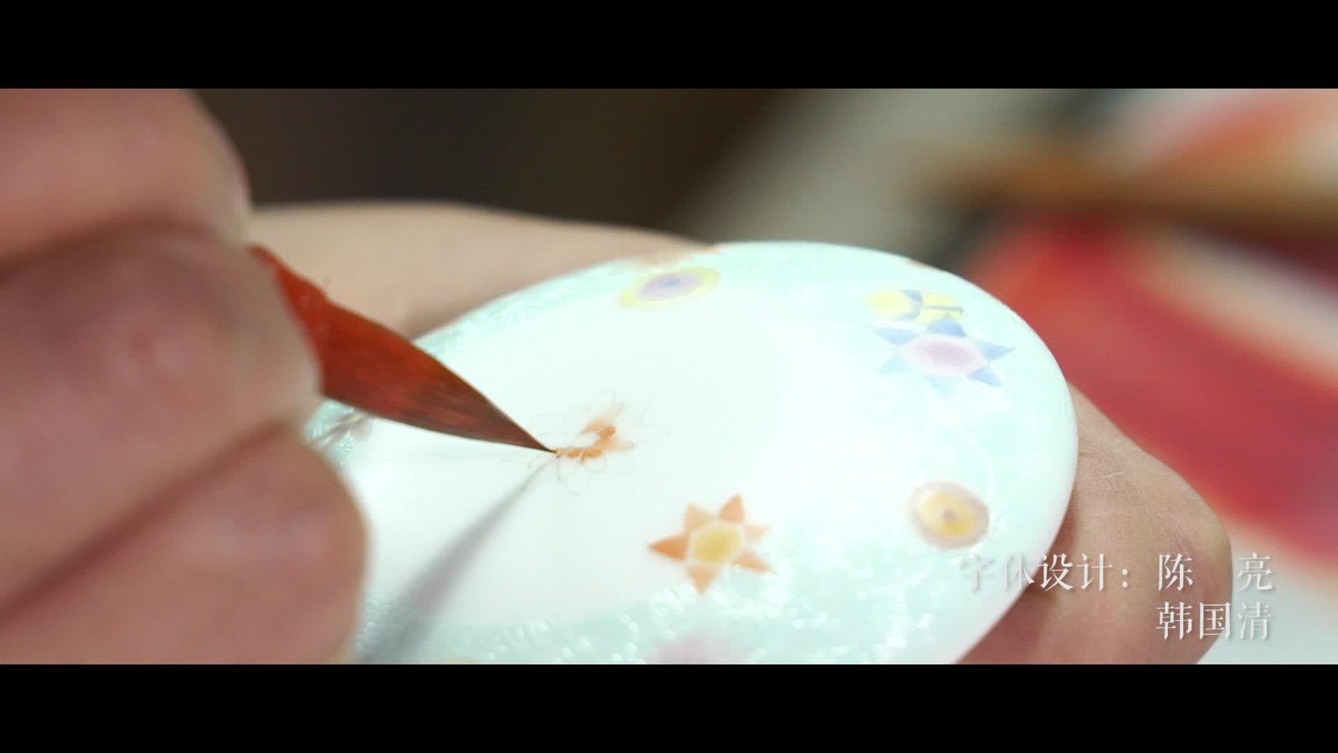4k《守艺中国之景德镇篇》扒花匠人张立:粉彩扒花--针尖儿的艺术