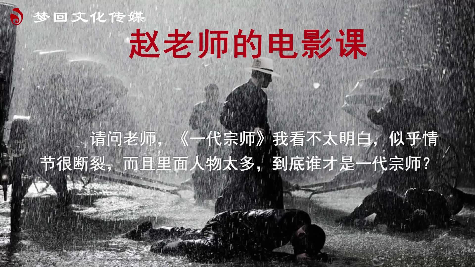 【赵老师的电影课】一代宗师(二)