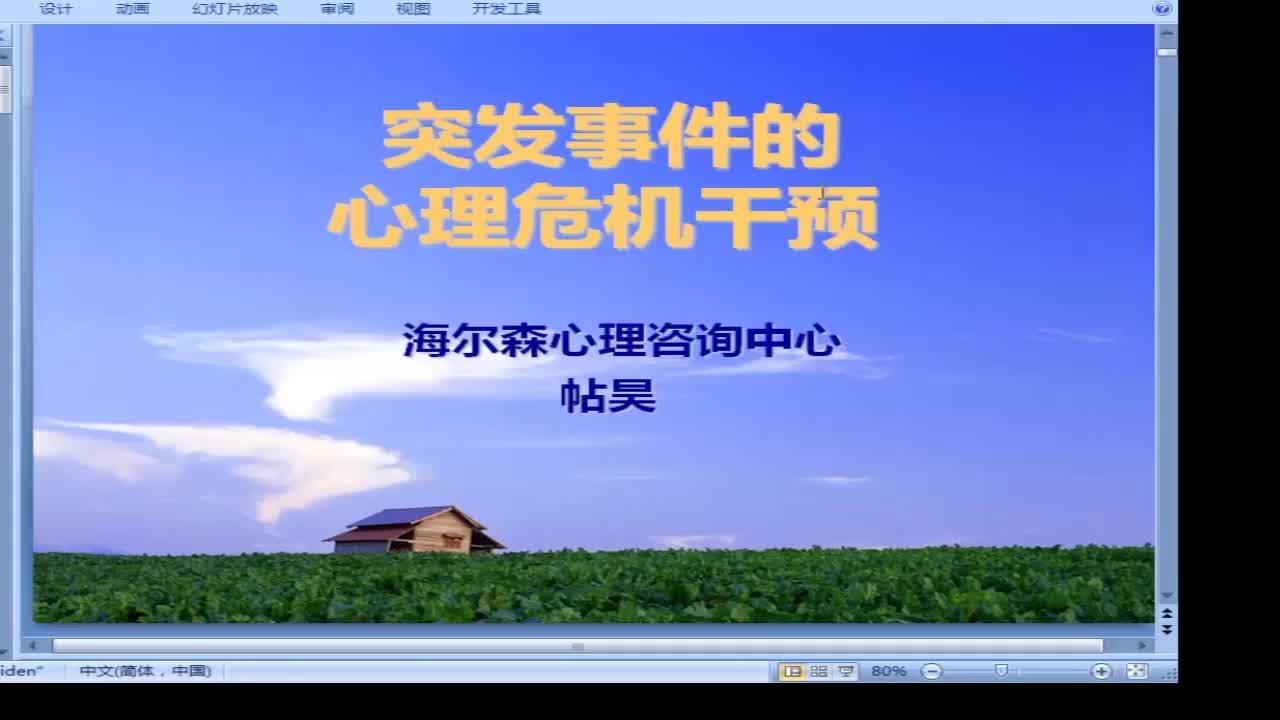 【海尔森教育】疫情防控措施