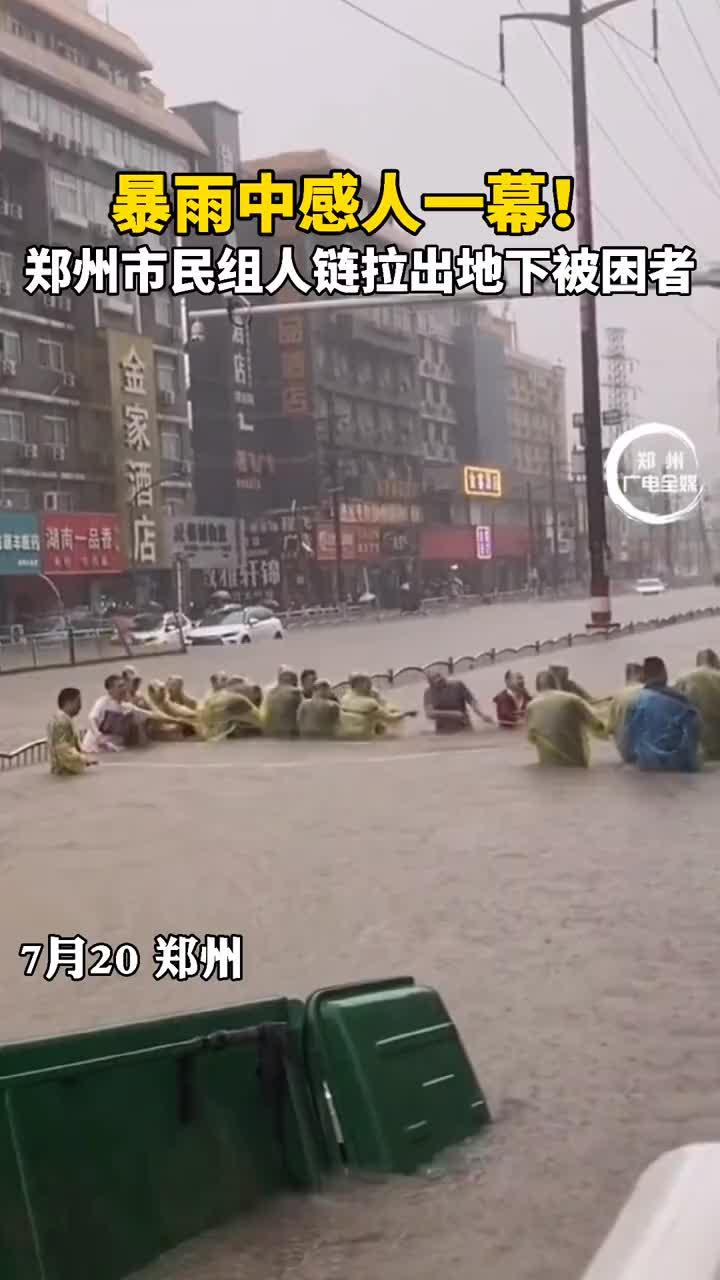 愿大家都平平安安!郑州市民协力拉出暴雨被困者