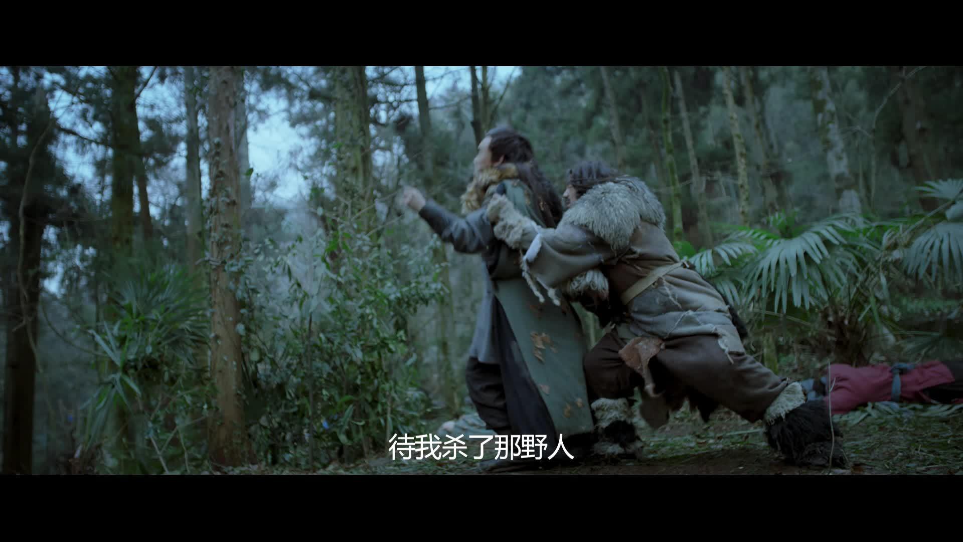 电影《野王》预告片
