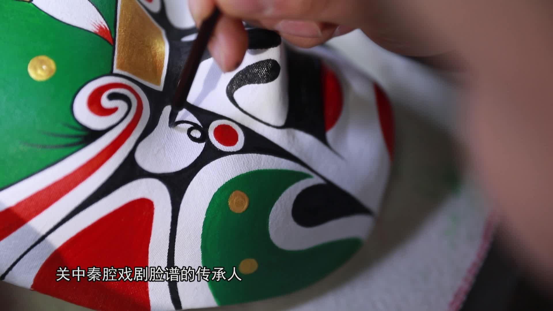 匠心守艺:秦腔脸谱 06