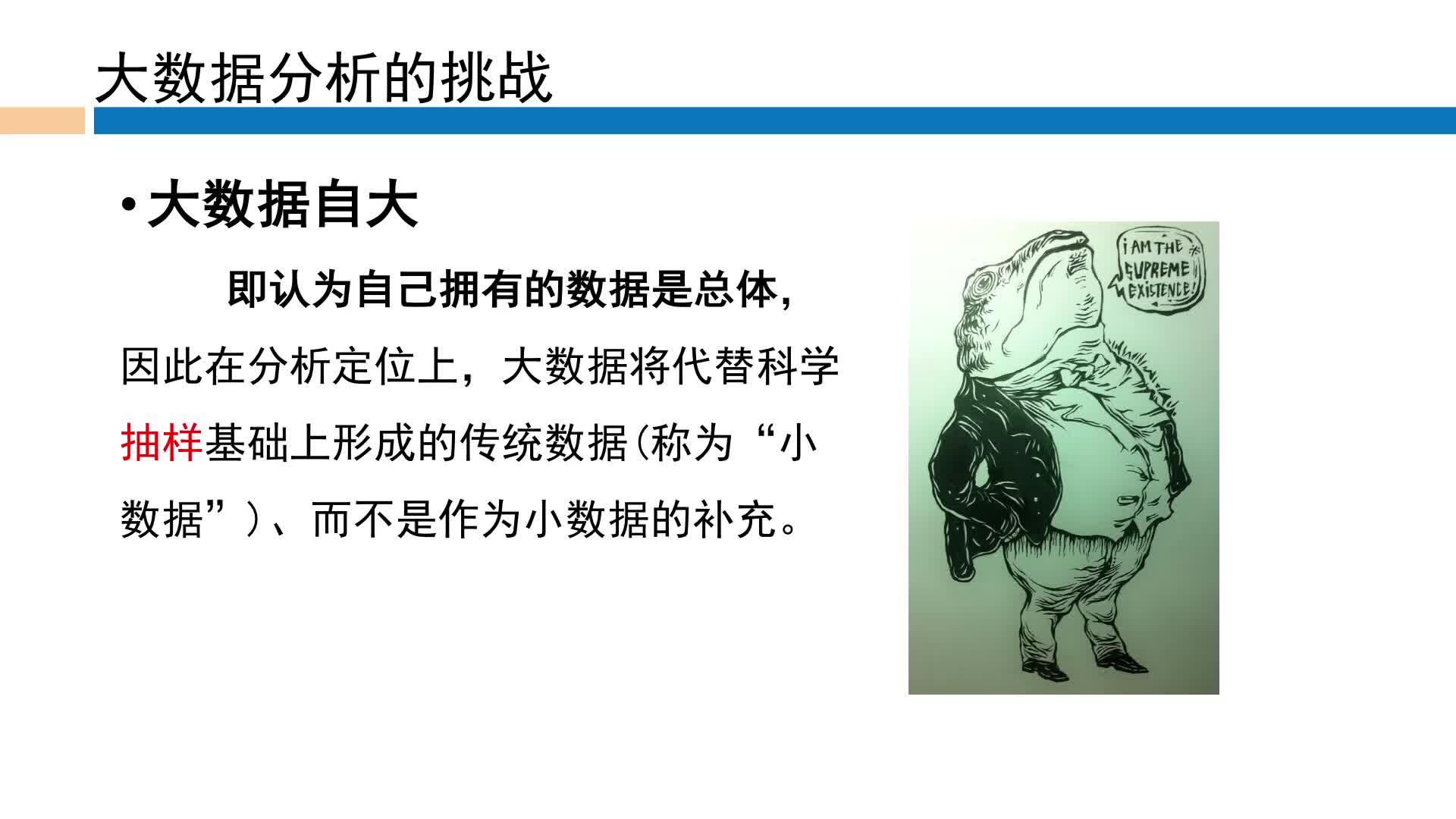 北京理工大学慕课——金福生:大数据分析的挑战