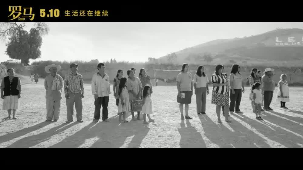 《罗马》中文版预告片