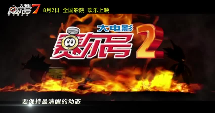 《赛尔号大电影7:疯狂机器城》预告片 (1)