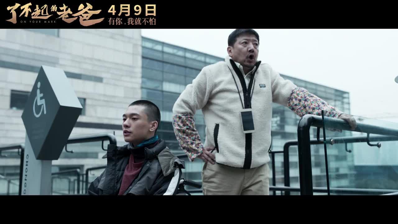 电影《了不起的老爸》预告片