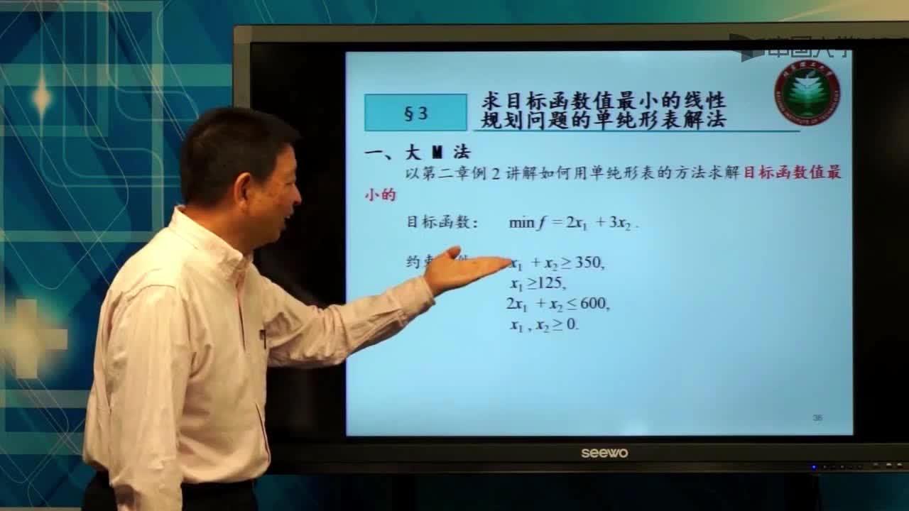 北京理工大学管理运筹学:第23讲