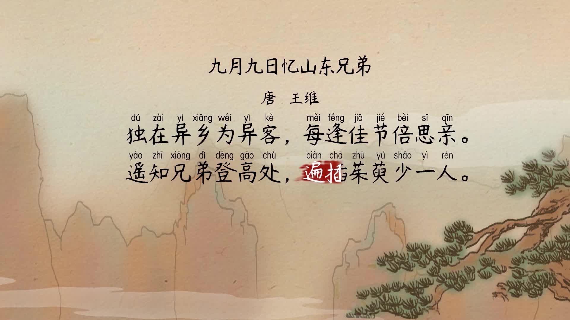 《小学古诗》37九月九日忆山东兄弟-唐 王维