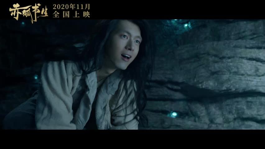 电影《赤狐书生》预告片