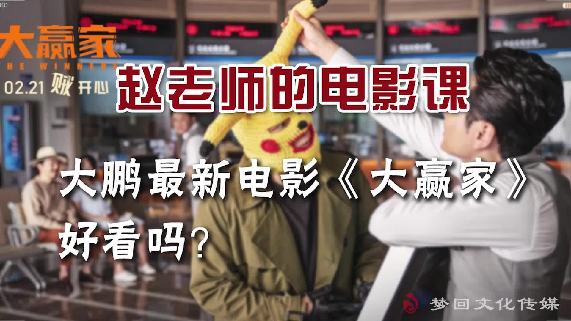 【赵老师的电影课】大赢家