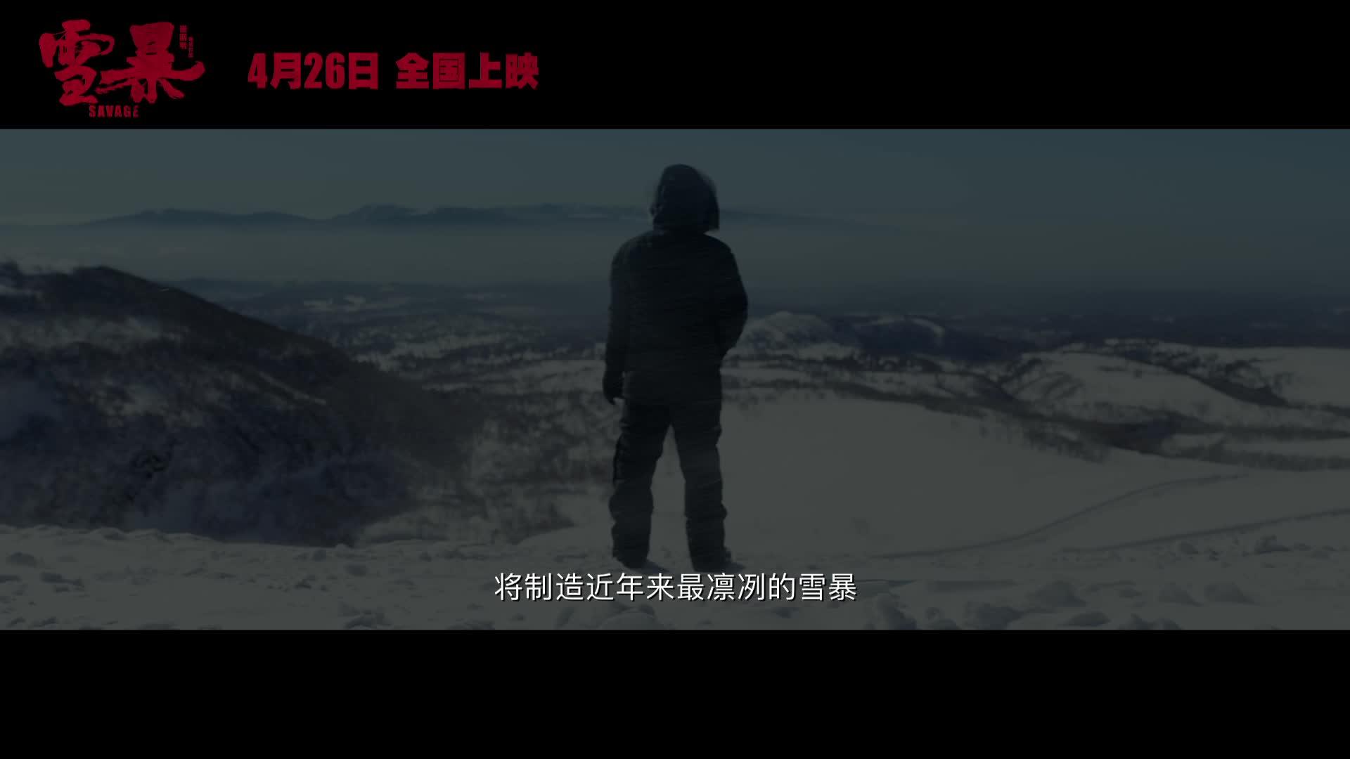 《雪暴》预告片