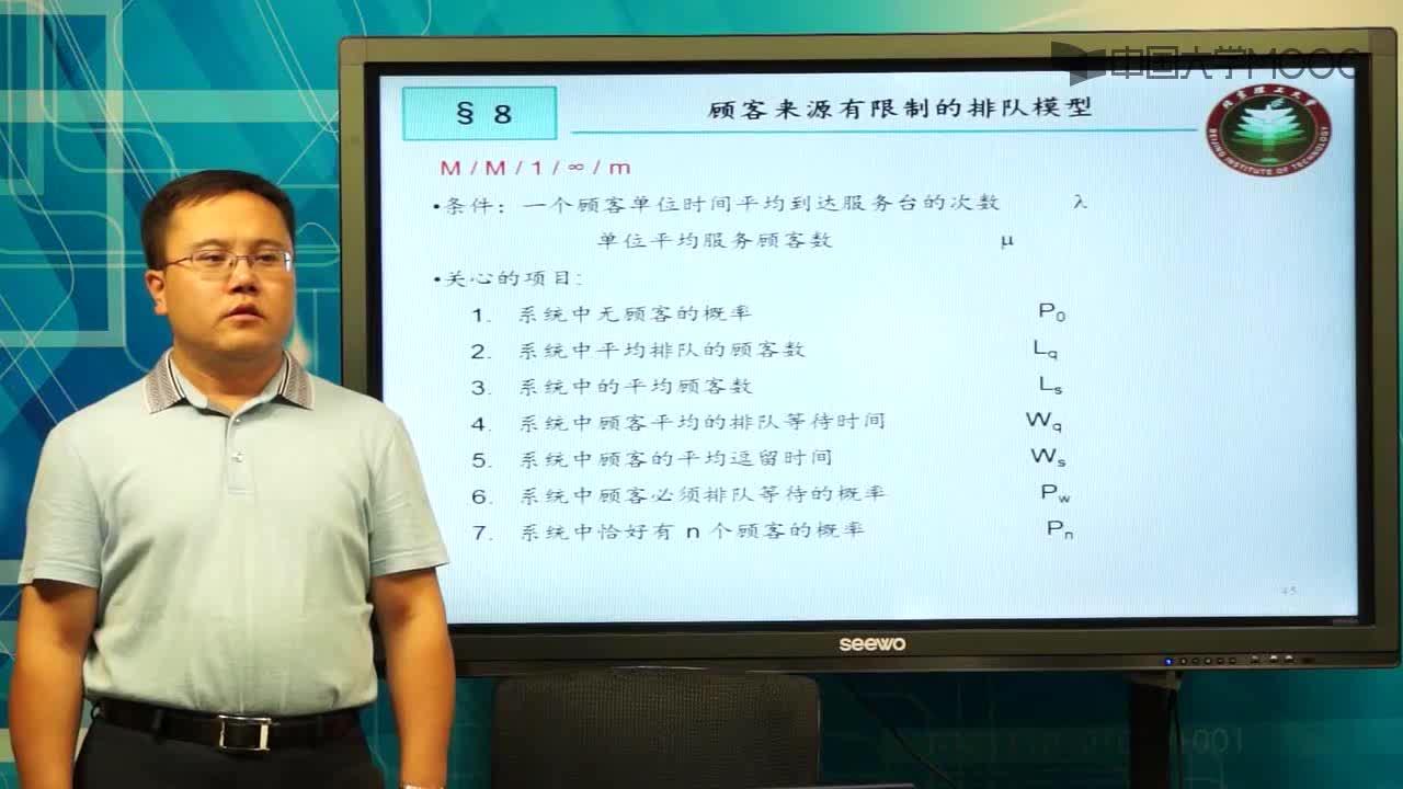 北京理工大学管理运筹学:第76讲