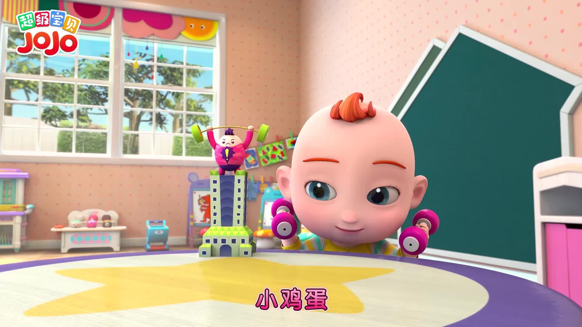 超级宝贝JOJO 第28集 宝宝玩创意鸡蛋