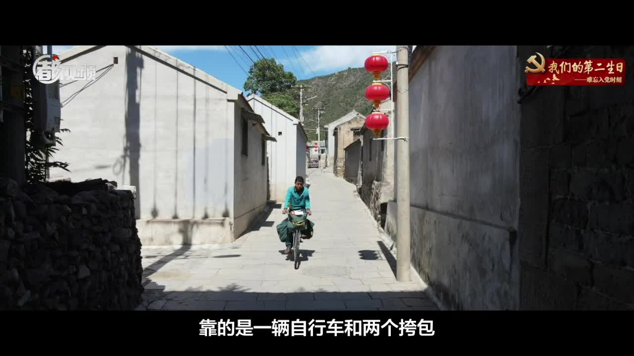 我们的第二生日 | 大山深处的邮差王怀敬:一人一车一间邮所,一条共产党员的邮路