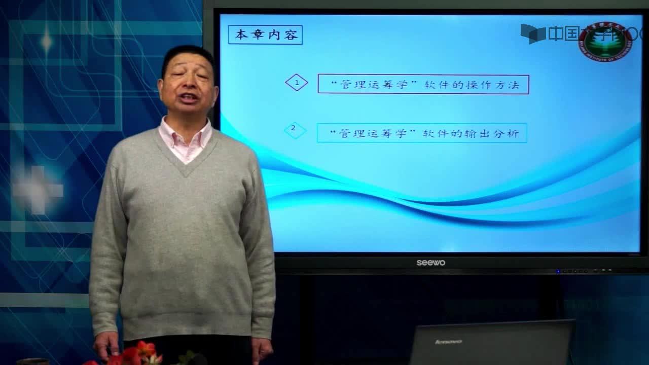北京理工大学管理运筹学:第8讲