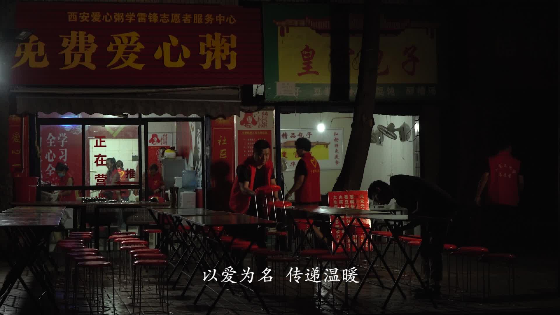 西安市总工会小寨工人文化宫《爱心粥屋》