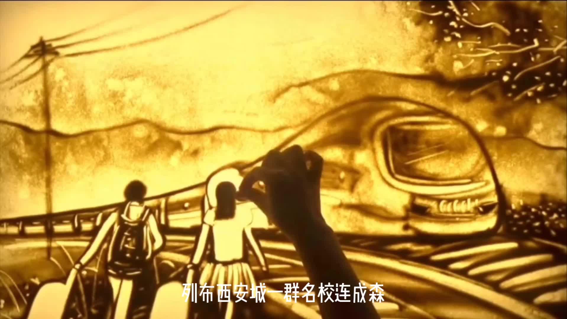 沙画MV《西安是座青春城》