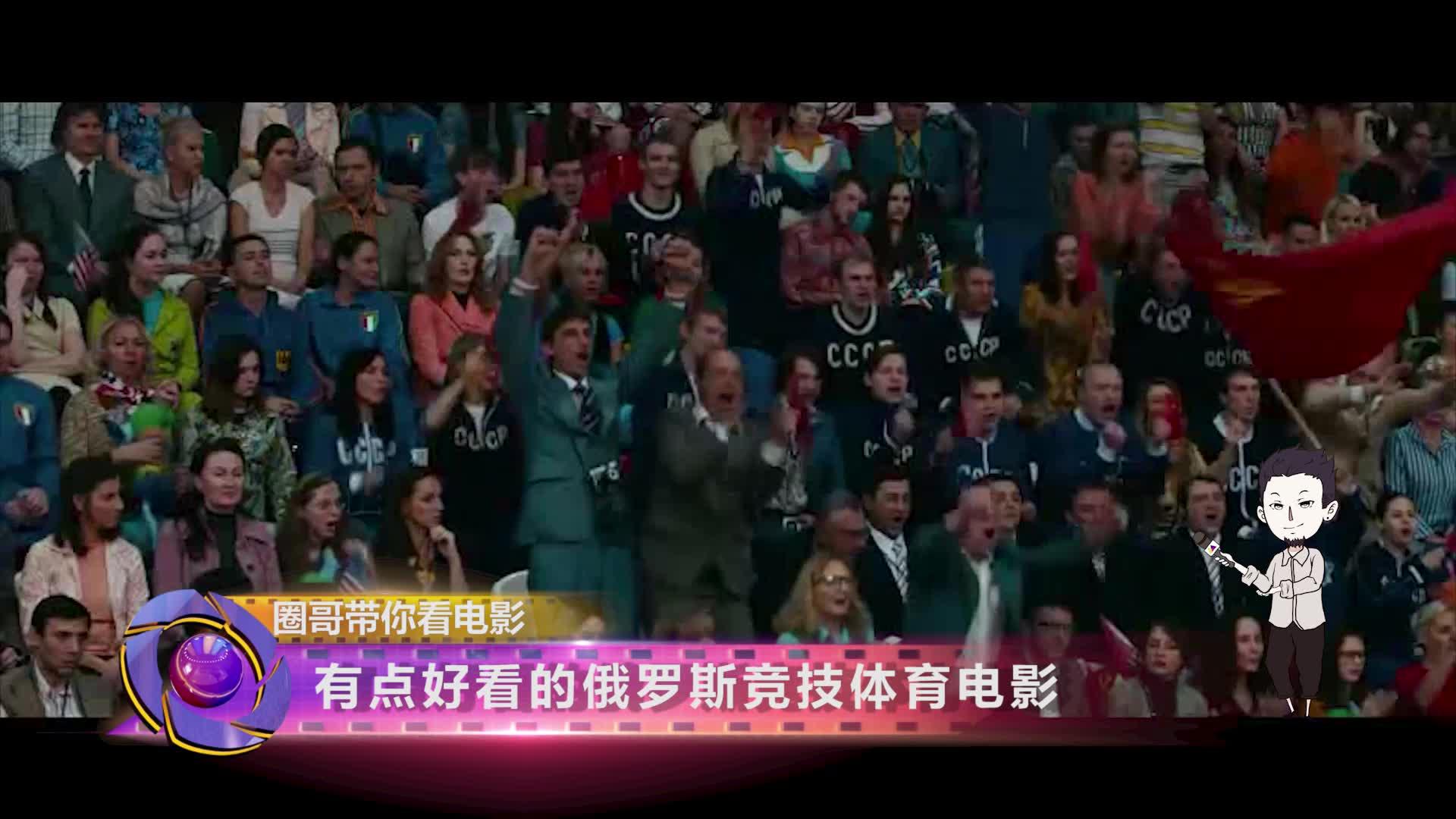 《电影圈子》—— 有点好看的俄罗斯竞技电影