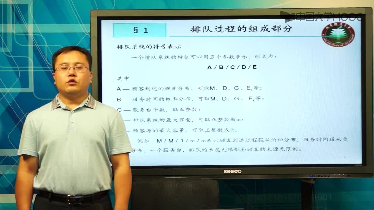 北京理工大学管理运筹学:第70讲