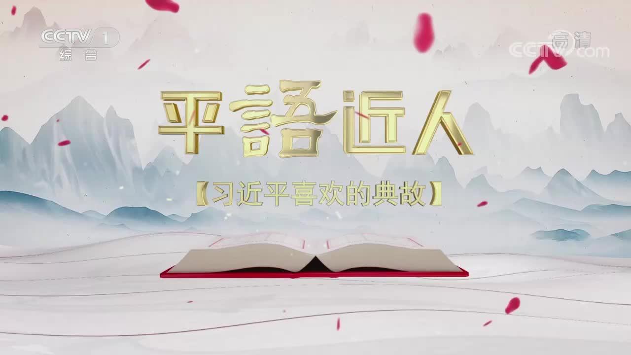 """《平""""语""""近人》(第二季)第九集:百花齐放春满园"""