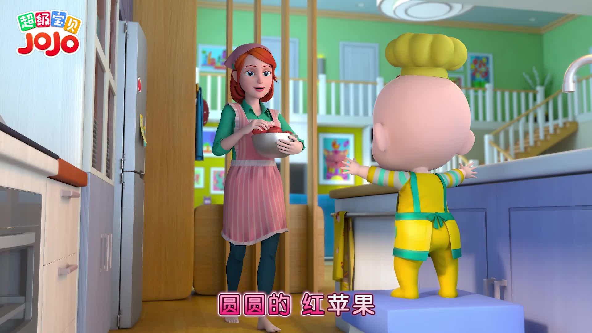 超级宝贝JOJO 第37集 做苹果布丁