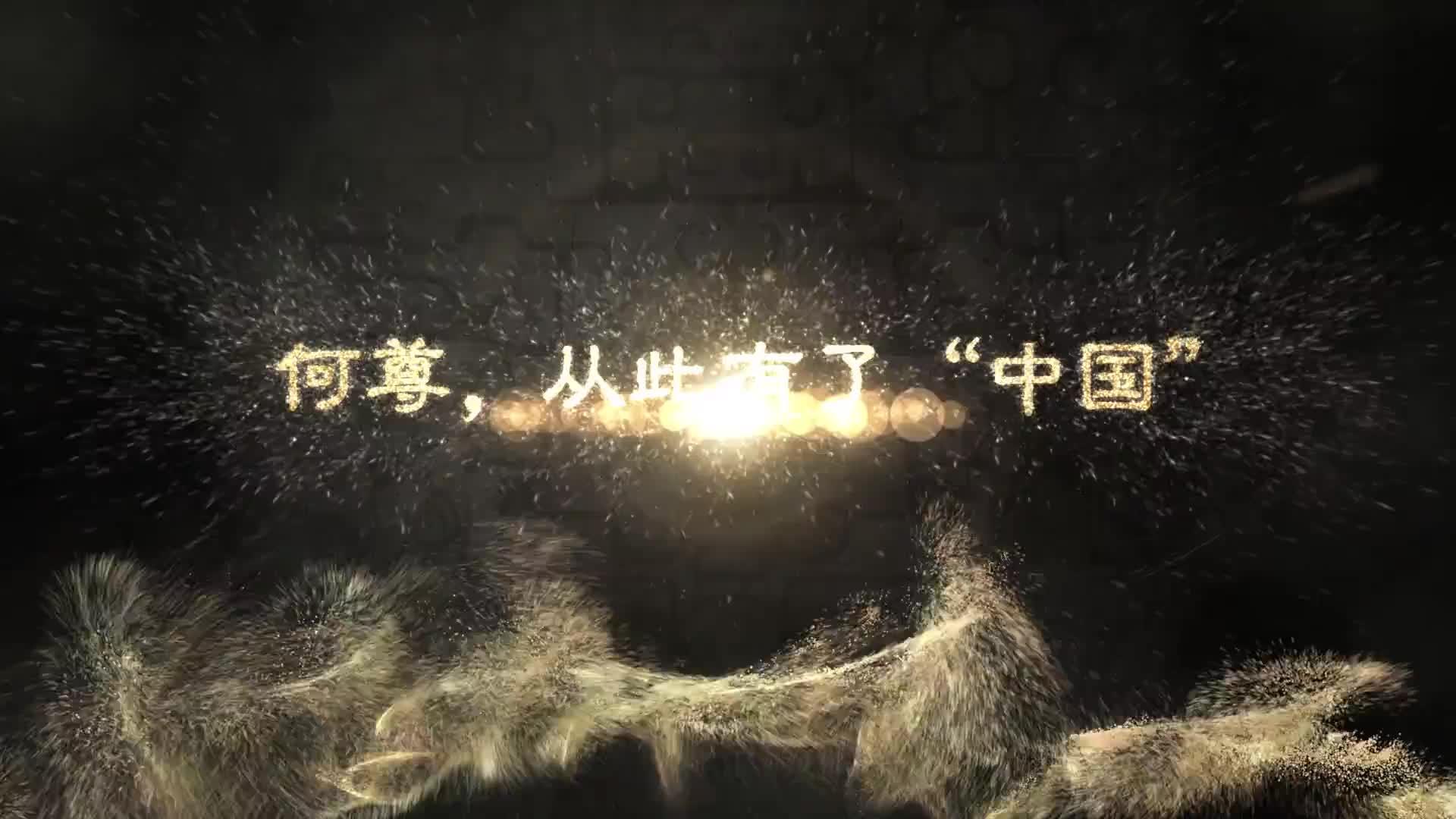 """【廉政频道】博物馆时光:何尊 从此有了""""中国"""""""