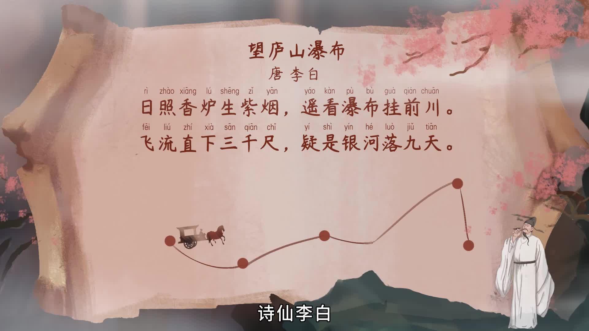 《小学古诗》18望庐山瀑布-唐 李白