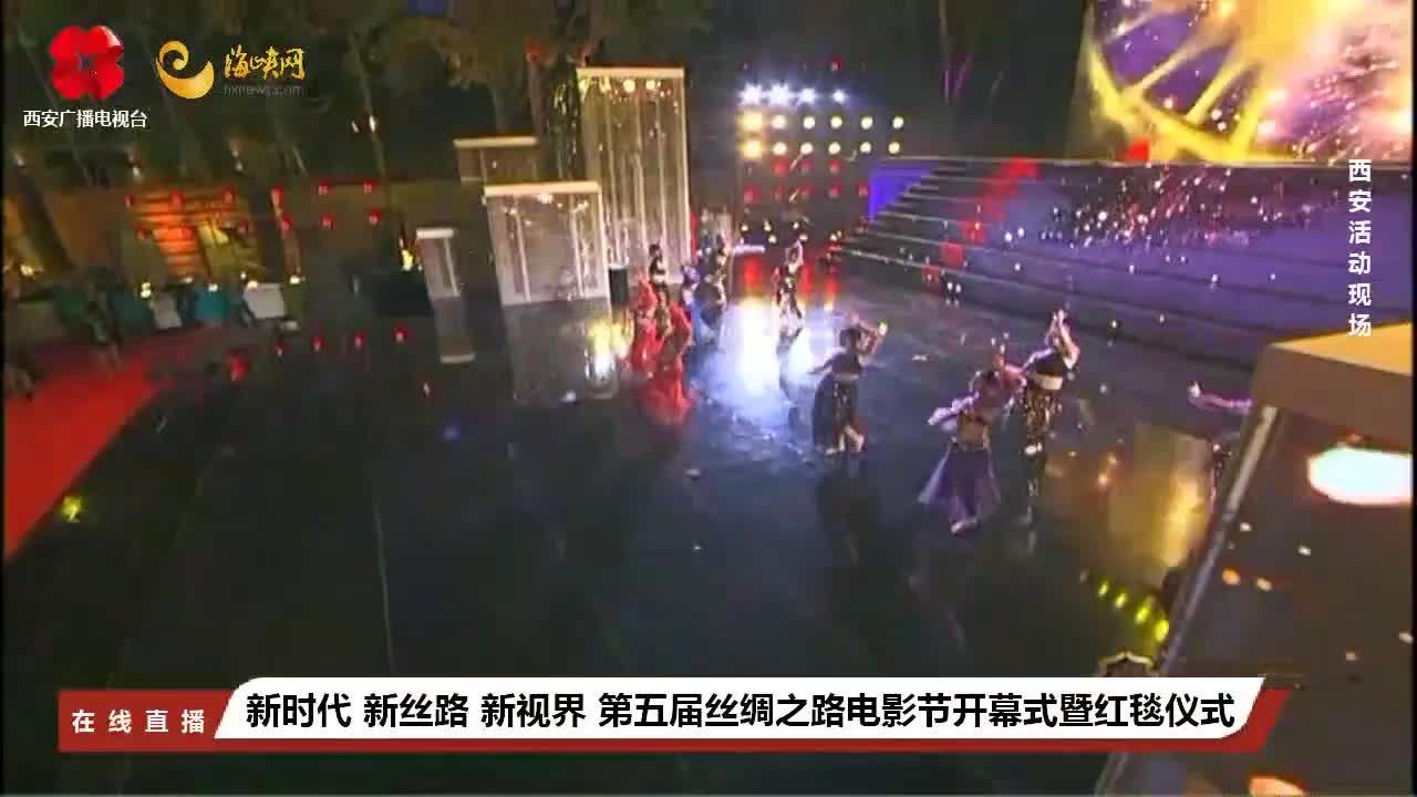 电影节开幕式——西行之路2