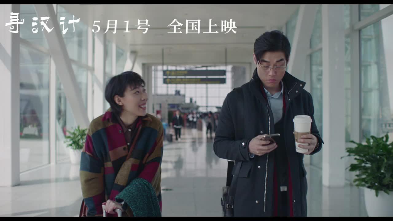 电影《寻汉计》预告片