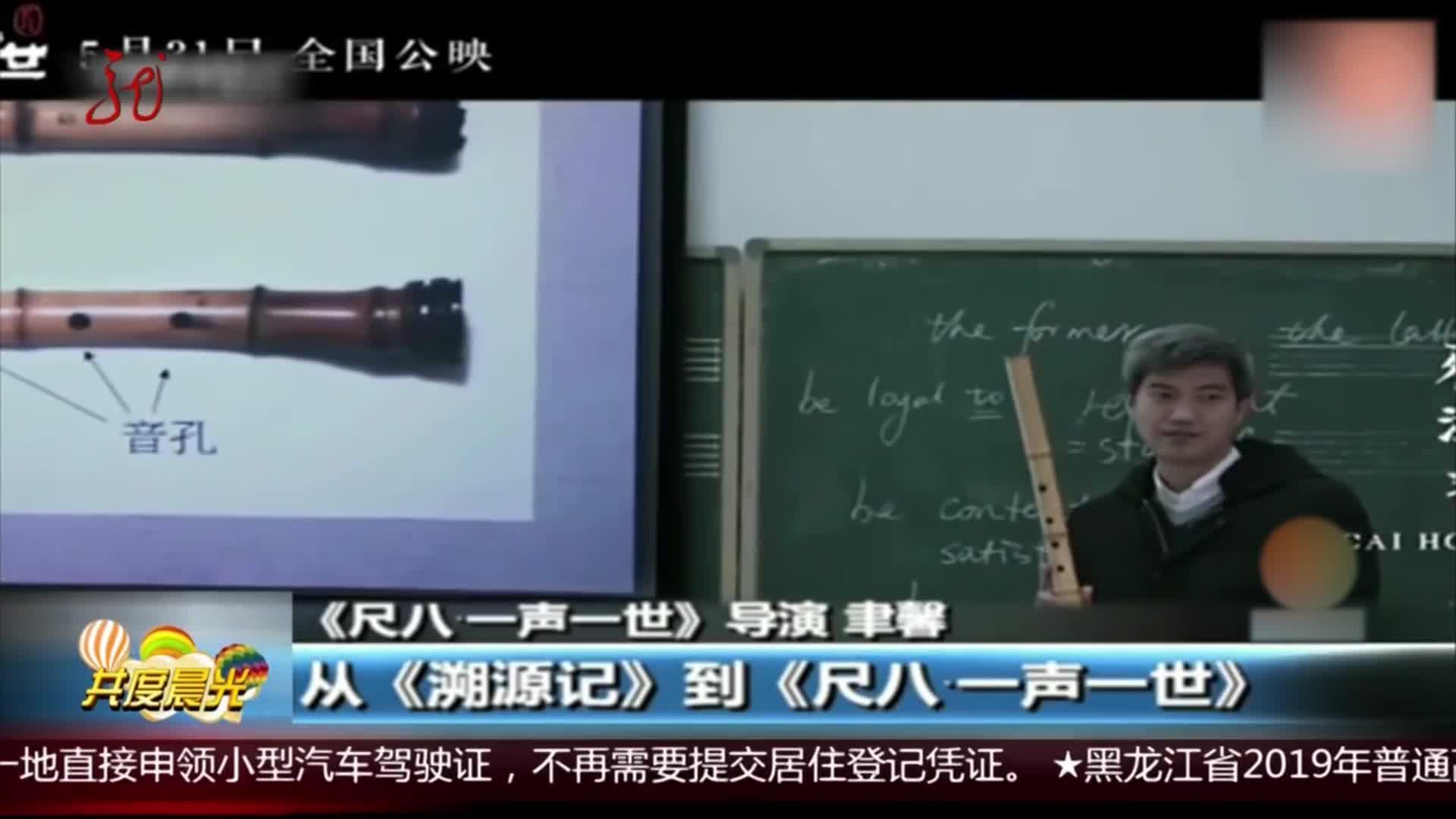 黑龙江卫视:从《溯源记》到《尺八·一声一世》共度晨光 190531