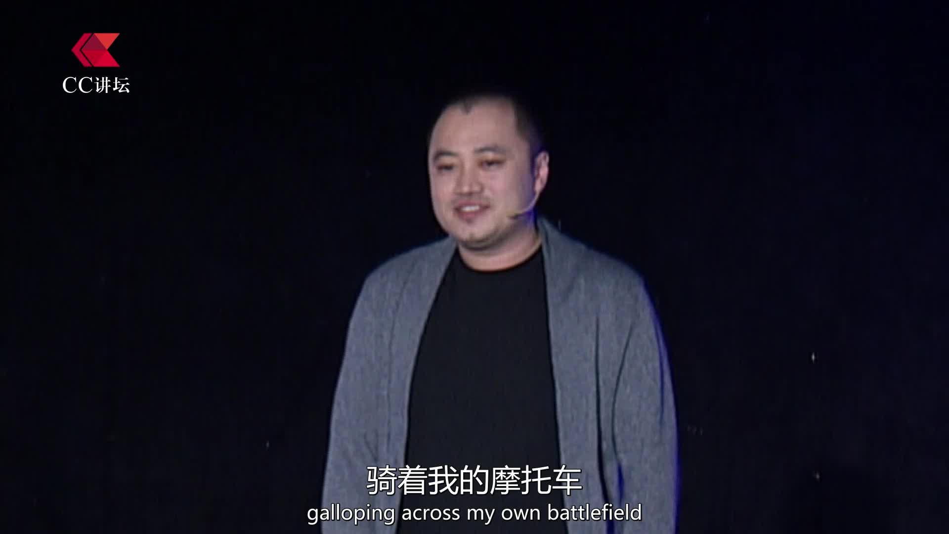 CC讲坛——韩靖:·骑着哈雷的路人甲