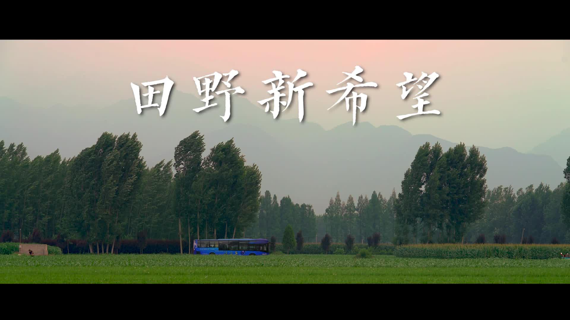 微电影《田野新希望 》
