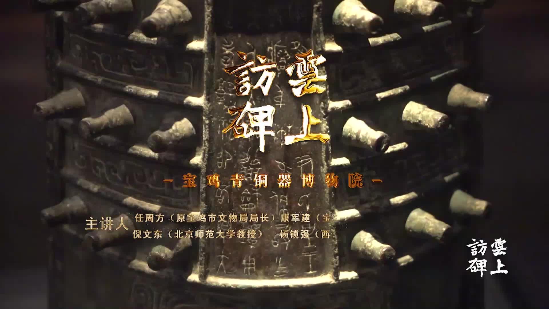 书法记录系列节目访碑云上第1期宝鸡青铜器博物院