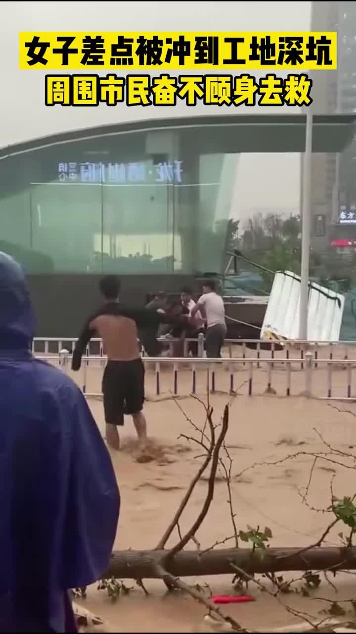郑州:女子差点被冲到工地深坑 周围市民看到后奋不顾身去救