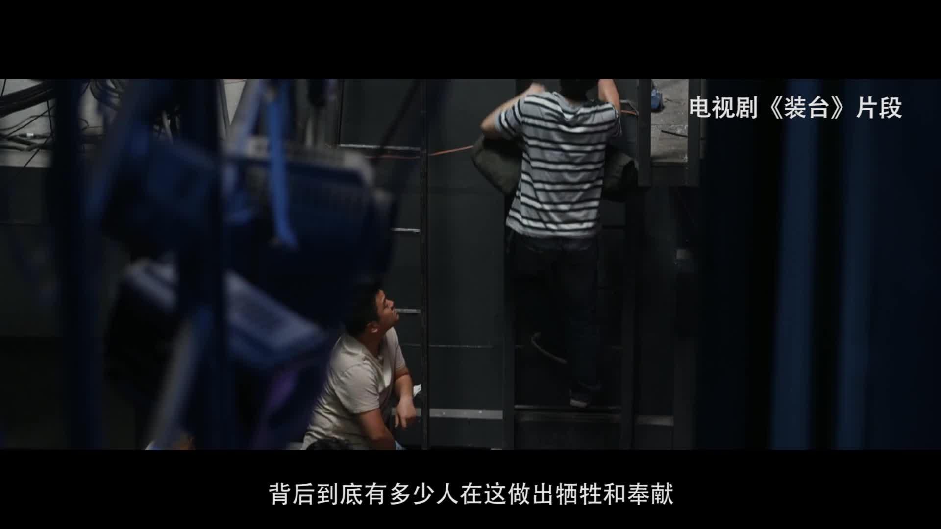 专访《装台》作者陈彦 :戏骨张嘉益还原陕味平民生活