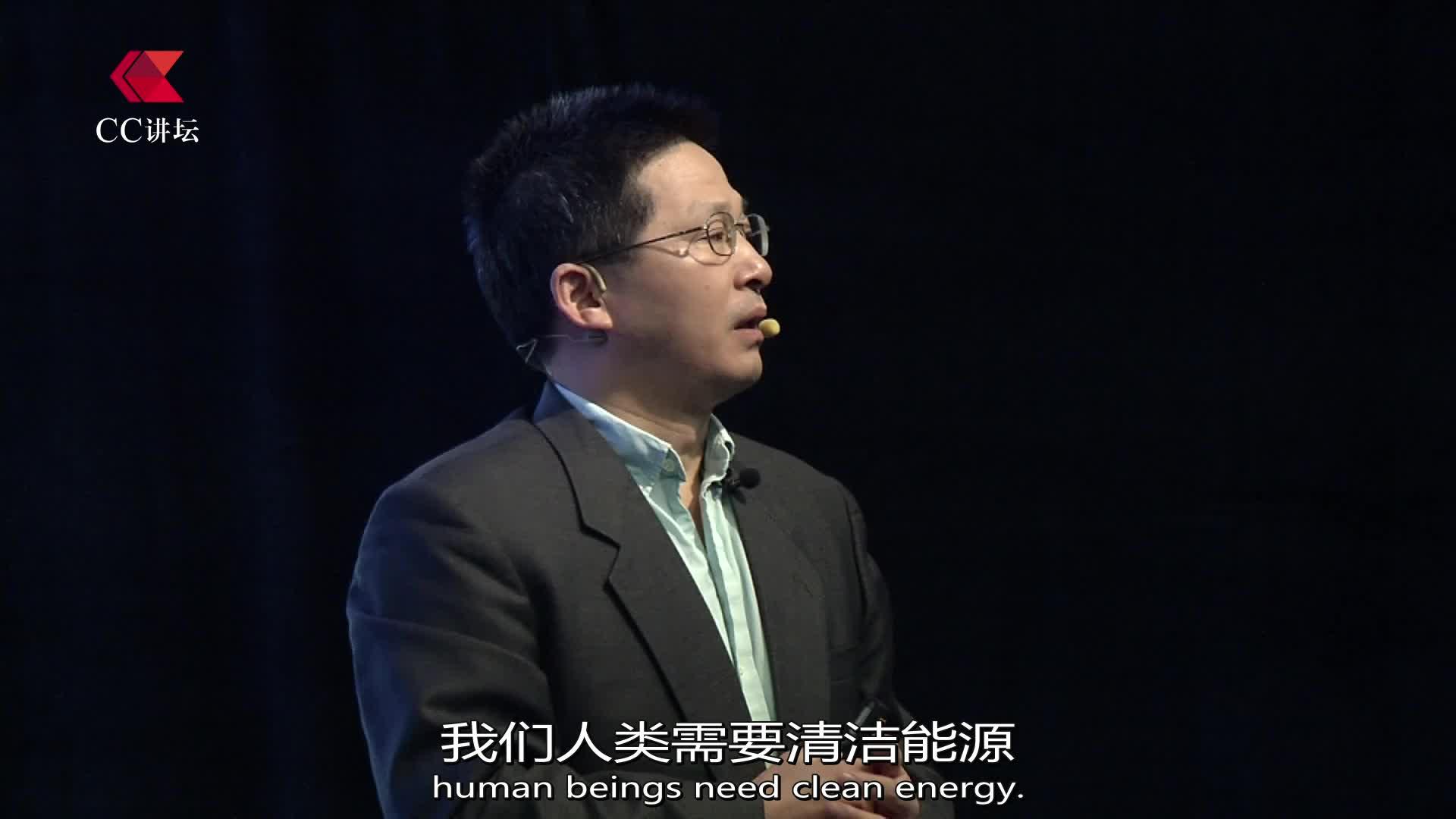 CC讲坛(科技)张纯喜《为绿色能源求解:人工光合作用》