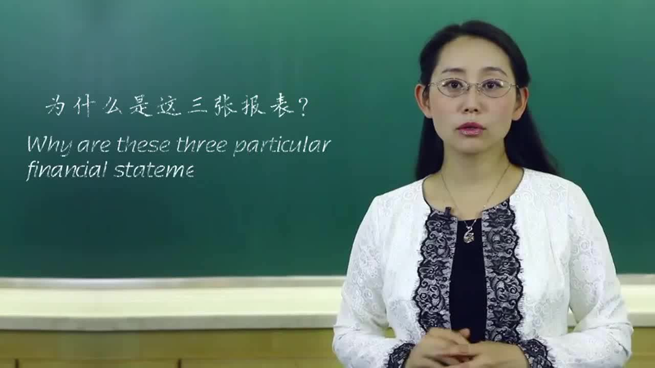 清华大学基础财报课程:第21讲,三张报表的逻辑关系