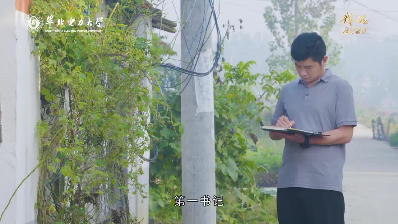 从朱辛庄到朱李庄的第一书记-高校扶贫微视频