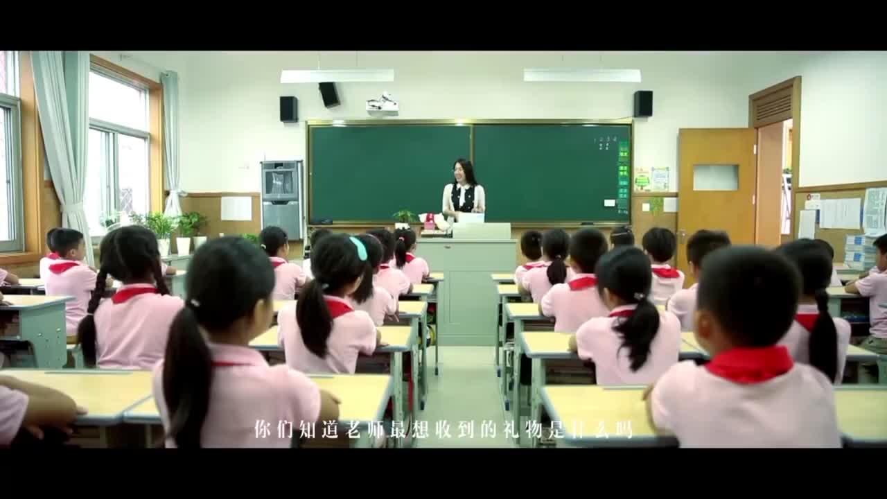廉政公益广告《教师节最走心礼物指南》