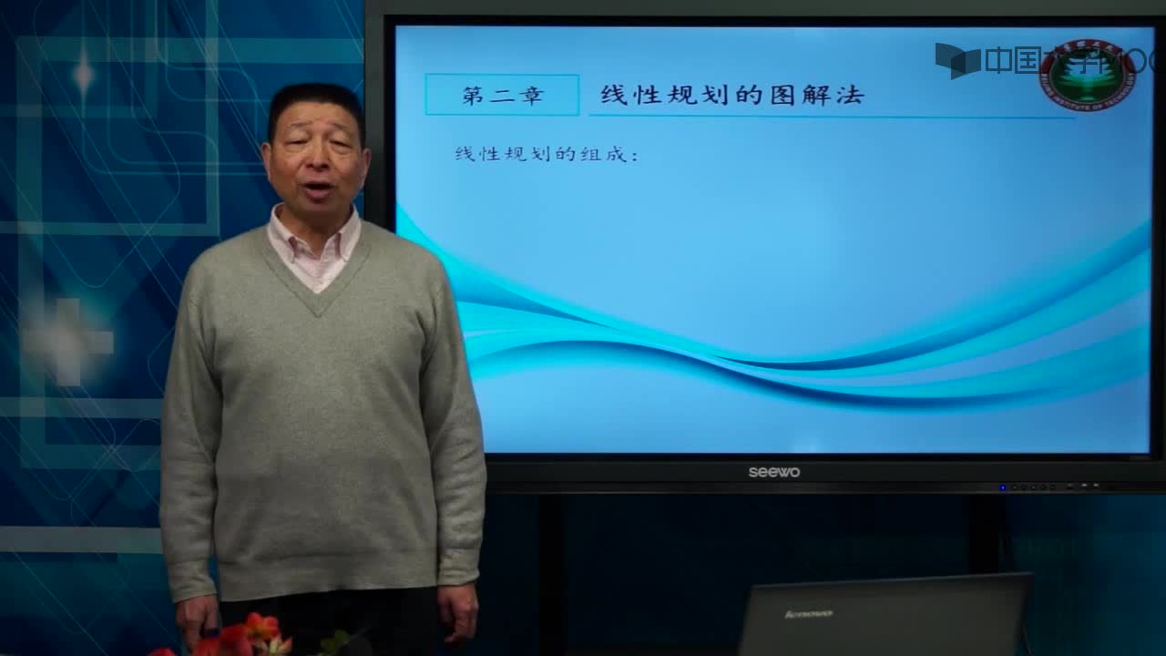 北京理工大学管理运筹学:第5讲